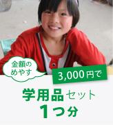 学用品セット1つ分3,000円