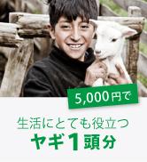 生活にとても役立つヤギ1頭分5,000円