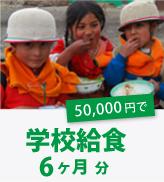 学校給食六か月分50,000円