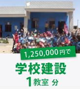 学校建設1教室分1,250,000円