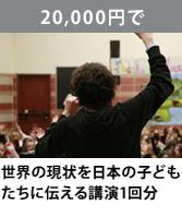 世界の現状を日本の子どもたちに伝える講演1回分