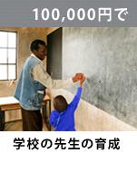 学校の先生の育成