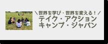 世界を学び世界を変える テイク・アクション・キャンプ・ジャパン