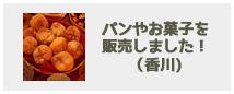 パンやお菓子を販売しました(香川)