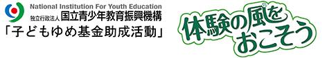 独立行政法人 国立青少年教育振興機構 「子どもゆめ基金助成活動」