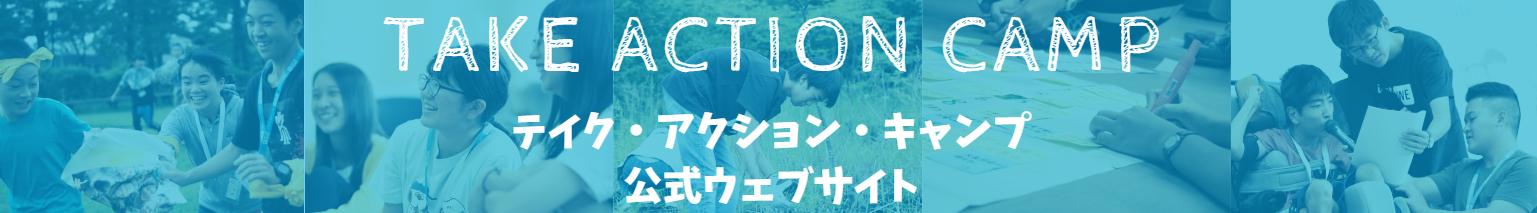 テイク・アクション・キャンプ公式ウェブサイト