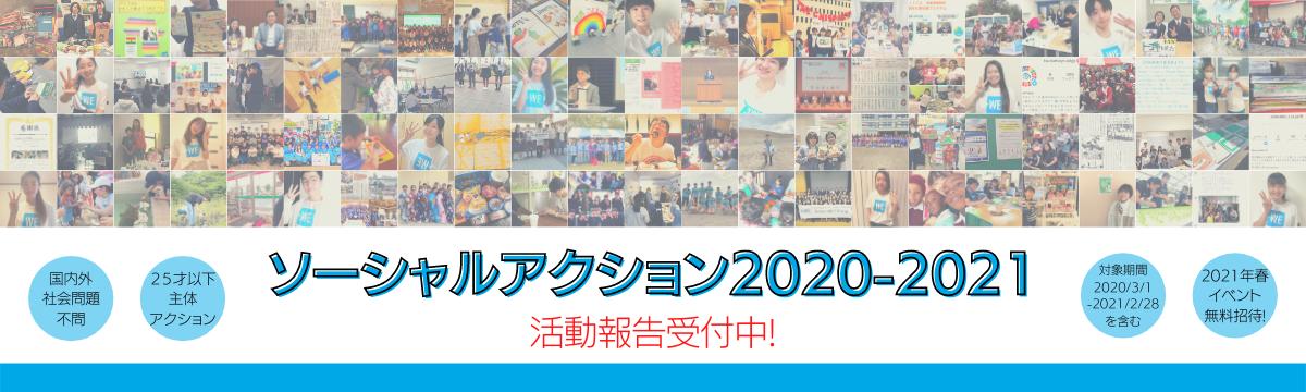ソーシャルアクション2020‐2021活動報告受付中!