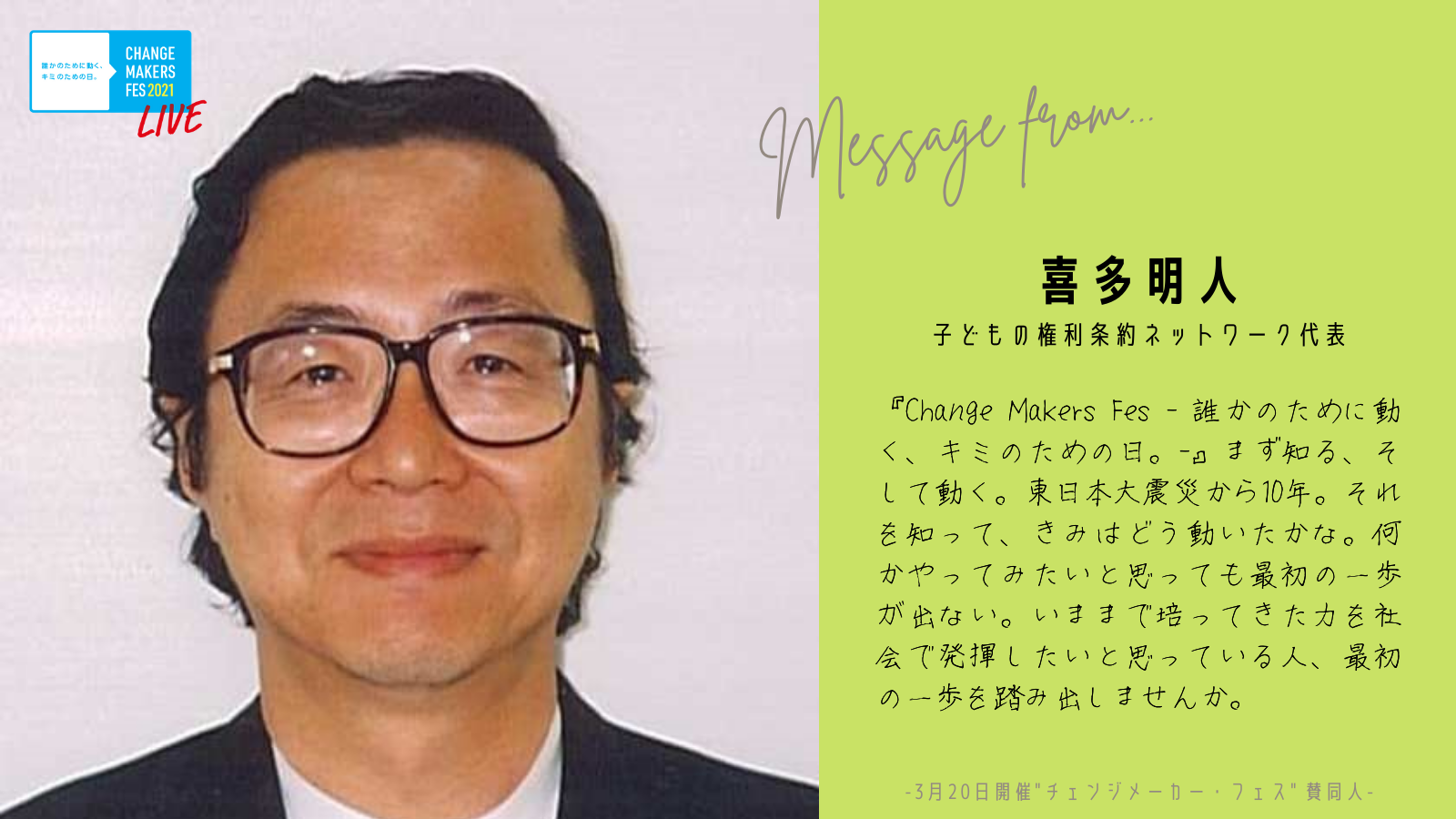 喜多明人(早稲田大学名誉教授)
