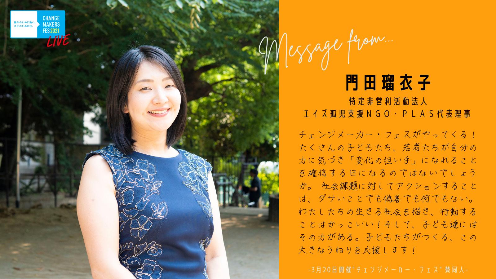 門田瑠衣子(特定非営利活動法人エイズ孤児支援NGO・PLAS代表理事)