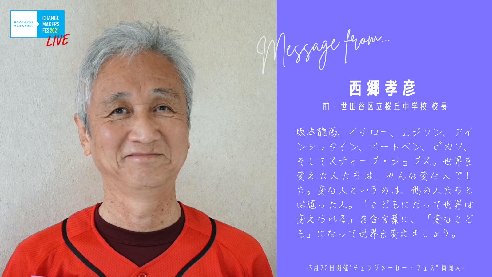 西郷孝彦(前・世田谷区立桜丘中学校 前校長