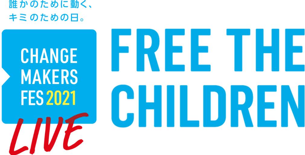 ftcj.org | 特定非営利活動法人フリー・ザ・チルドレン・ジャパン