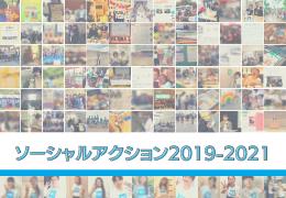 ソーシャルアクションレポート2019‐2021