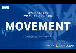 WE ARE THE MOVEMENT 2021